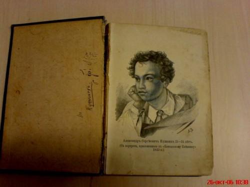 `собрание сочинений 8 томов` А.С. Пушкин. 1887 г. типография Суворина