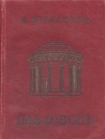 `Anno Domini` Ахматова Анна. СПб.: Petropolis, 1921