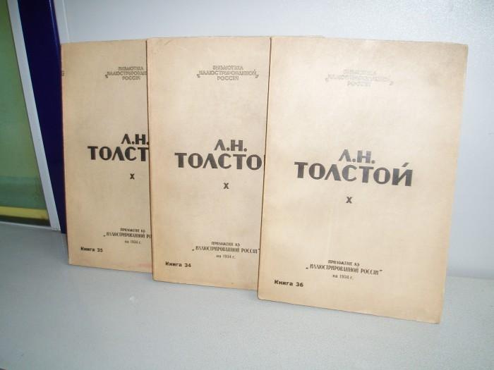 `Воскресение` Л.Н.Толстой. Париж 1934 год