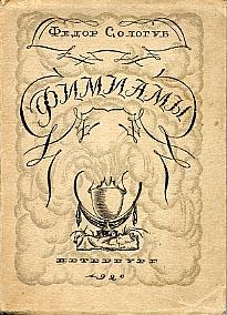`Фимиамы` Федор Сологуб. 1921, Петербург