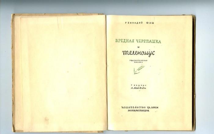 `Вредная черепашка и теленомус` Геннадий Фиш. Молодая Гвардия 1939г.