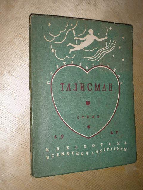 `Талисман` Сергей Клычков. Ленинград 1927