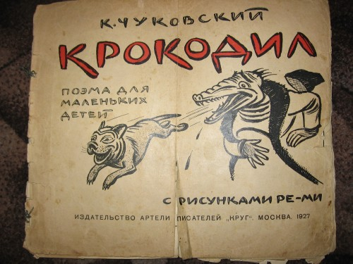 `Крокодил` Чуковский К.. Москва 1927
