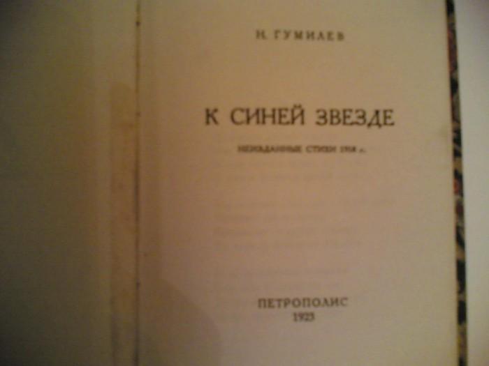 `К синей звезде. Неизданные стихи 1918 г.` Гумилев Н. Берлин, Петрополис, 1923