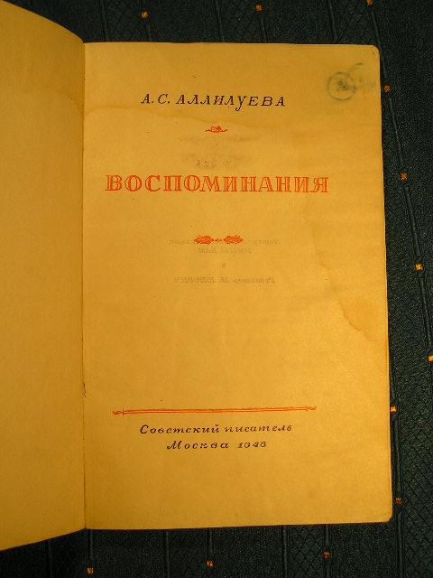 `Воспоминания` А.С.Аллилуева. Москва, Советский писатель, 1946