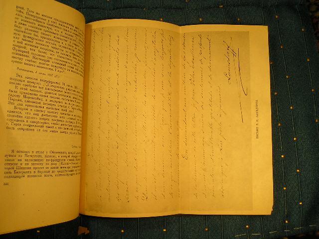 `Дневник 1891 - 1892` В.Н. Ламздорф. Москва - Ленинград, 1934 г.