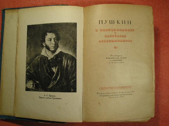 `Пушкин в воспоминаниях и рассказах современников` . Ленинград, 1936г