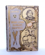 `Школа жизни великого юмориста` Авенариус В.П.. Санкт-Петербург, 1899 гг.