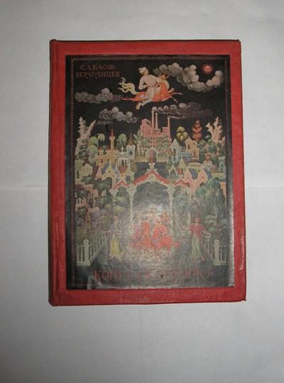 `Конек-Скакунок` Басов-Верхоянцев. 1935 г., изд-во Советский писатель
