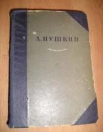 `Сочинения` А.С.Пушкин. Гос.изд.«Художественная литература».Ленинград.1936