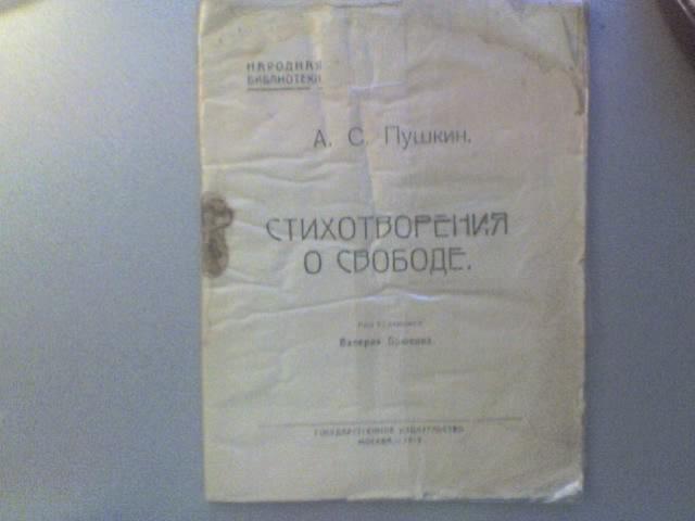 `Стихотворения о свободе` А.С. Пушкин. Москва 1919 год