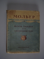 `Жорж Данден или одураченный муж` Мольер. 1937 Москва