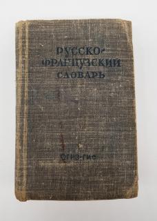 `Русско-французский словарь` В.В.Потоцкая. Москва, ОГИЗ, 1948 г.