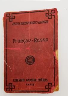`Etit dictionnaire français-russe contenant tous les mots usuels avec leur prononciation figurée` Par M.Tkatcheff. Paris : Librairie Garnier, 1927.