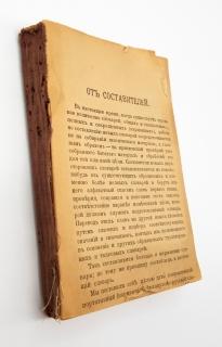 `Карманный французско-русский словарь` . б/г