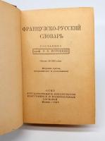 `Французско-русский словарь` В.Потоцкая. Москва, ОГИЗ, 1948 г.