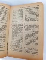 `Manuel de la conversation et du style et de la jeunesse des ecoles Francais Russe` Par M.de Monteverde. Paris, Garnier Freres, Libraires-Editeurs [18--?]