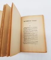 `Dictionnaire d'Argot, et des principales locutions populaires. (Словарь французского уличного сленга и основных, популярных фраз)` Jean La Rue. Paris,  Librairie E.Flammarion, 1981