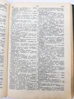 `Русско-французский словарь` Л.В.Щерба, М.И.Матусевич. Москва, Издательство иностранных и национальных словарей, 1936 г.