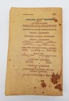 `L'être et le néant. Essai d'ontologie phénoménologique (Бытие и небытие. Очерк феноменологической онтологии)` Jean-Paul Sartre (Жан-Поль Сартр). Published by Gallimard, 1943