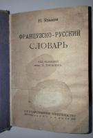 `Французско-русский словарь` Н.Языков. Москва, 1922 г.