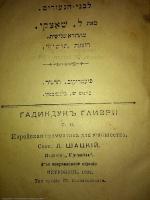 `иврит` неизвестен. 1851