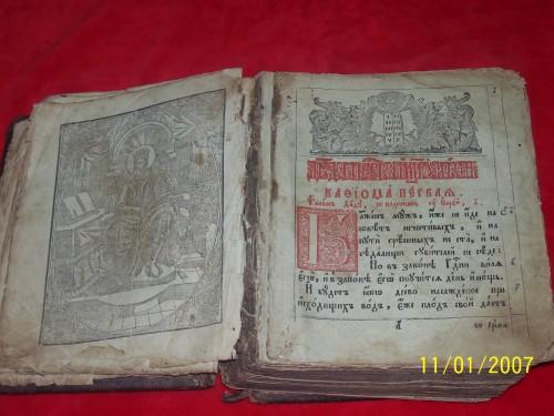 `Псалтир как требник` . 1817