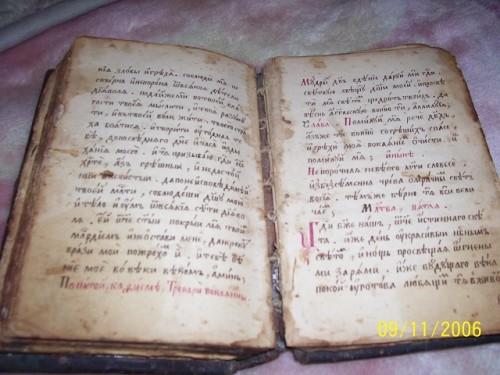 `Псалтырь` . 17-18 век