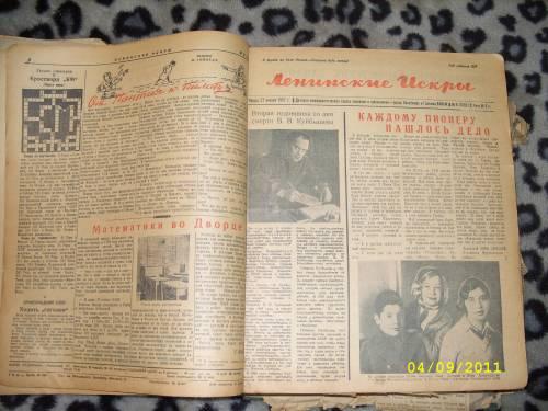 `Ленинские искры` Орган Ленинградского Обкома и горкома ВЛКСМ. 1937 Ленинград