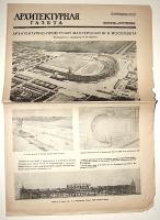 `Архитектурная газета.` . 1936-37 гг..