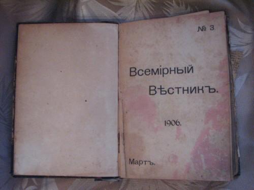 `Всемирный вестник №3 Март` Редактор-издатель С. С. Сухонин. 1906 г., г. С-Пететербург