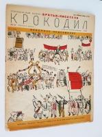 """Журнал """"Крокодил"""" № 16 Специальный номер - Братья-писатели. . Москва, 1934 г."""