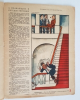 `Журнал Крокодил № 16 Специальный номер - Братья-писатели` . Москва, 1934 г.