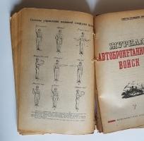 `Журнал автобронетанковых войск` . 1943 г.