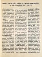 `Подборка журналов Архитектура СССР 1931 - 1944 гг` . 1931 - 1944 гг.