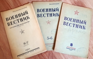 `Военный Вестник за 1939 - 1943 г.г.` . Москва, Воениздат НКО, 1939 - 1943 г. г.
