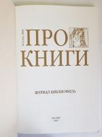 `Журнал Про книги № 1, 2, 3 за 2007 г. № 1, 2, 4 за 2008 и № 4 за 2009 г` . Москва, 2007 - 2009 г.