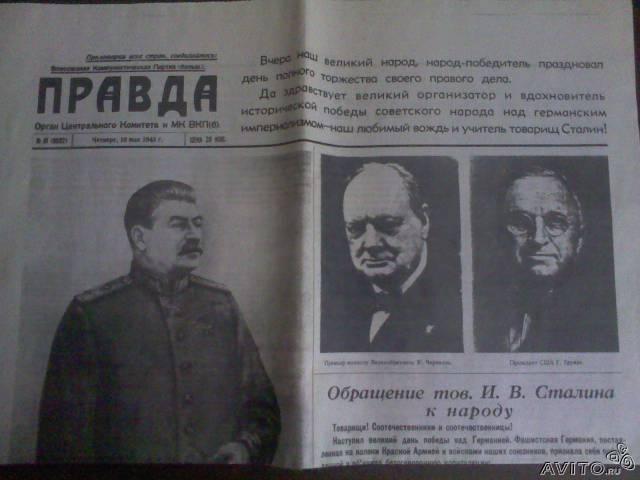 `Правда Газета` . 1945 год, от 10 мая.