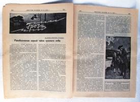 `Вестник знания: Мироздание в свете современной науки. №13` . 1925 год