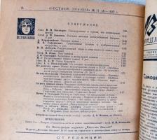 `Вестник знания. №17-18` . 1925 год