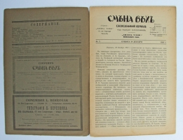 `Смена вех. Еженедельный журнал. №7` Под редакцией Ю.В. Ключникова. Париж, 10 декабря 1921 г.