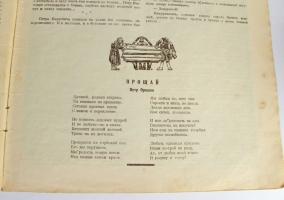 `Красная Нива` Выпуск посвящён Л.М.Рейснер. 28 февраля 1926 г.