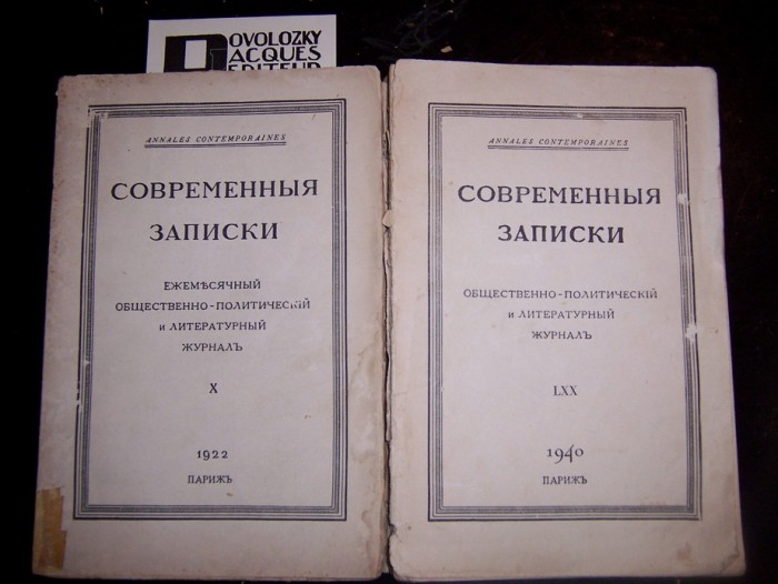 `Современные записки` (толстый журнал). 1921-1940, Париж