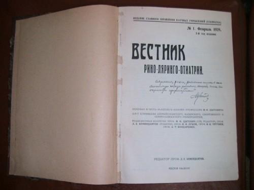 `Вестник рино-ляринго-отиатрии` . 1928 г. Ростов-на-Дону