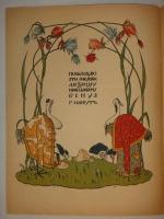 `I. Журавль и цапля. II. Медведь.` Иллюстрации Григория Нарбута. Москва, Издание И.Кнебель, 1907 г.