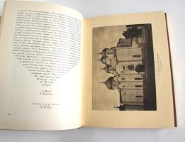 `История русского искусства` И. Грабарь. Издание И. Кнебель, 1910 г.