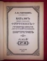 `Каталог моего собрания Русских гравированных и литографированных портретов` А.В. Морозов. М.: Т-во Скоропечатни А.А. Левенсон, 1912–1913.