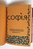 `София: Журнал искусства и литературы` издаваемый в Москве К.Ф. Некрасовым, под редакцией П.П. Муратова. Москва, 1914 год