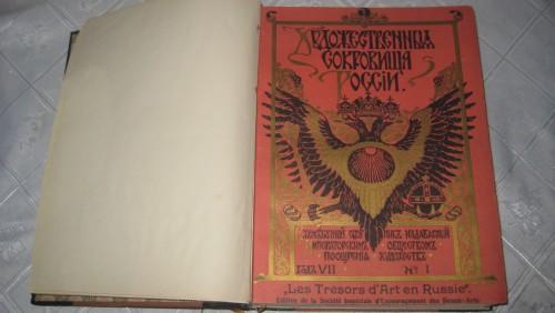`Художественные сокровища России` . 1907 и 1905