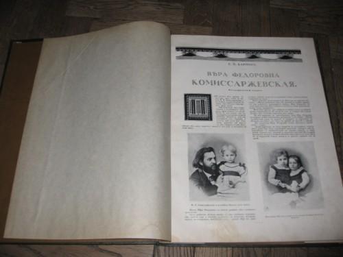 `В.Ф.Комиссаржевская` Е.П.Карпов. Петроград,Сайкин, 8 соб.д. 1915 г.